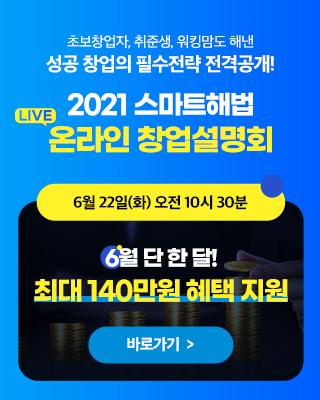6월 사업설명회 팝업.png